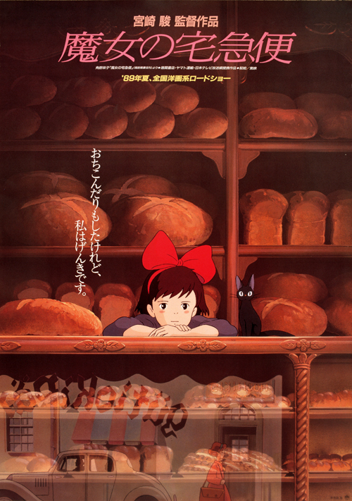 Movie poster for Kiki's Delivery Service